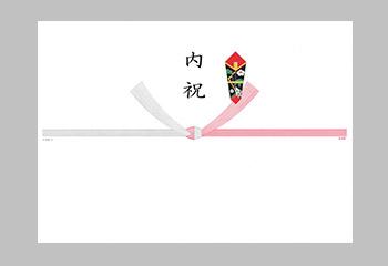 内祝(結び切り)